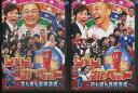 爆笑レッドカーペット 花も嵐も高橋克実 1・2 【全2巻セット】【中古】中古DVD