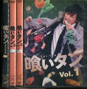喰いタン 全3巻+スペシャル 【全4巻セット】 /東山紀之、