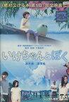 いけちゃんとぼく Ikechan to Boku /蒼井優【中古】【邦画】中古DVD