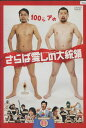 さらば愛しの大統領 /宮川大輔 ケンドーコバヤシ【中古】中古DVD