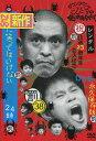 ダウンタウンのガキの使いやあらへんで!! 38 罰【中古】中古DVD