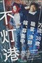 不灯港 /小手伸也【中古】【邦画】中古DVD