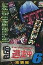 逃走中 6 〜run for money〜 池袋編 /溝端淳平【中古】中古DVD【ラッキーシール対応】