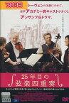 25年目の弦楽四重奏 /フィリップ・シーモア・ホフマン  【字幕のみ】【中古】【洋画】中古DVD
