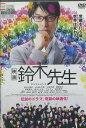 映画 鈴木先生 /長谷川博己 風間俊介 田畑智子【中古】【邦画】中古DVD