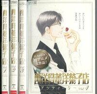 西洋骨董洋菓子店アンティーク【全4巻セット】