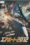 エアポート2012 /レジナルド・ヴェルジョンソン 【字幕・吹き替え】【中古】【洋画】中古DVD
