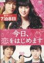 今日、恋をはじめます /武井咲 松坂桃李【中古】【邦画】中古DVD