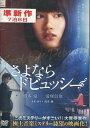 さよならドビュッシー /橋本愛【中古】【邦画】中古DVD