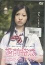婚前特急 -ジンセイは17から- /吉高由里子【中古】【邦画】中古DVD【ラッキーシール対応】