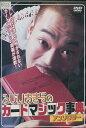 ふじいあきらのカードマジック事典アンソロジー【中古】中古DVD