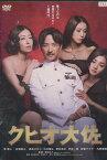 クヒオ大佐 /堺雅人, 松雪泰子 満島ひかり【中古】【邦画】中古DVD