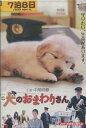 犬のおまわりさん /中尾明慶【中古】【邦画】中古DVD