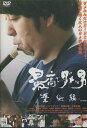 最高でダメな男 築地編 /日村勇紀【中古】【邦画】中古DVD