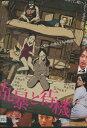 乱暴と待機 /浅野忠信 美波 小池栄子 山田孝之【中古】【邦画】中古DVD【ラッキーシール対応】