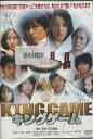 KING GAME(キングゲーム)/石田卓也、芦名星、窪塚俊介【中古】【邦画】中古DVD