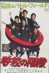 学校の階段 /黒川芽以.松尾敏伸.小阪由佳【中古】【邦画】中古DVD