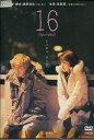 16 [jyu-roku] /東亜優、柄本時生、小市慢太郎、松岡俊介【中古】【邦画】中古DVD