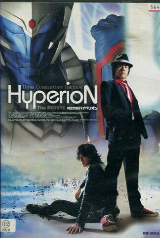 時空警察ハイペリオン The MOVIE /和田三四郎【中古】【邦画】中古DVD