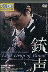 銃声 Last Drop of Blood /石橋貴明 高島礼子【中古】【邦画】中古DVD