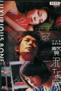 贅沢な骨 /麻生久美子 つぐみ【中古】【邦画】中古DVD