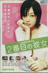 2番目の彼女 /北村有起哉【中古】【邦画】中古DVD
