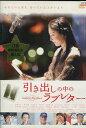 引き出しの中のラブレター /常盤貴子 中島智子【中古】【邦画】中古DVD