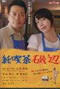 純喫茶磯辺 /宮迫博之、 仲里依紗【中古】【邦画】中古DVD