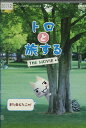 トロと旅する THE MOVIE  /井上トロ,広末涼子,戸田恵子【中古】【邦画】中古DVD