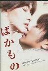 ばかもの /成宮寛貴、内田有紀、白石美帆【中古】【邦画】中古DVD