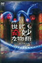 世にも奇妙な物語 〜2012春の特別編〜 /仲間由紀恵 鈴木 福【中古】【邦画】中古DVD