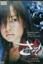 さそり けもの道(後編) 悪女道(前・後編) /水橋貴己【中古】【邦画】中古DVD