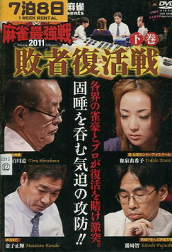 麻雀最強戦2011 敗者復活戦 下巻【中古】中古DVD【ラッキーシール対応】