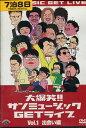 大爆笑!!サンミュージックGETライブ Vol.1 出会い編 /カンニング竹山【中古】中古DVD
