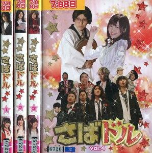 さばドル【全4巻セット】渡辺麻友 AKB48