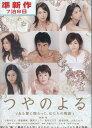つやのよる ある愛に関わった、女たちの物語/阿部寛 小泉今日子 真木よう子【中古】【邦画】中古DVD