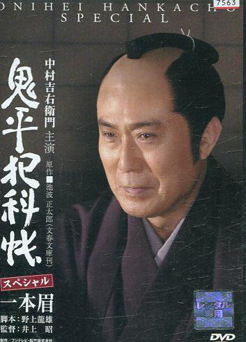 鬼平犯科帳スペシャル一本眉/中村吉右衛門 中古  邦画 中古DVD