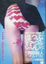 ほっぷ すてっぷ じゃんぷッ! /鈴木千絵里【中古】【邦画】中古DVD