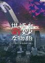 世にも奇妙な物語 21世紀21年目の特別編 /坂口憲二【中古】【邦画】中古DVD