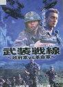 テックシアターで買える「武装戦線 政府軍vs革命軍 /小沢仁志【中古】【邦画】中古DVD【ラッキーシール対応】」の画像です。価格は70円になります。