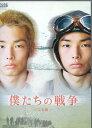 僕たちの戦争 完全版 /森山未来 上野樹里【中古】【邦画】中古DVD