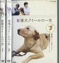 盲導犬クイールの一生 【全3巻セット】沢口靖子【中古】【邦画】中古DVD