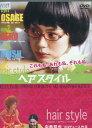 ヘアスタイル /浅見れいな 山本浩司【中古】【邦画】中古DVD