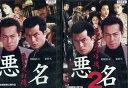 悪名 【全2巻セット】的場浩司 東幹久【中古】【邦画】中古DVD