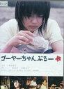ゴーヤーちゃんぷるー /多部未華子【中古】【邦画】中古DVD