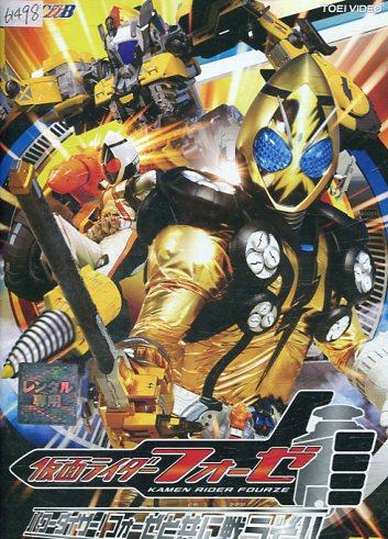 Kamen Rider fourze DVD VOL.2 ! !!DVD