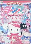 キティズパラダイス nakayoku!なかよくダンス【中古】【アニメ】中古DVD