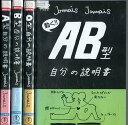 血液型 自分の説明書 【全4巻セット】A型・B型・O型・AB型【中古】【アニメ】中古DVD