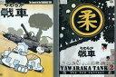 やわらか戦車【2巻セット】【中古】【アニメ】中古DVD