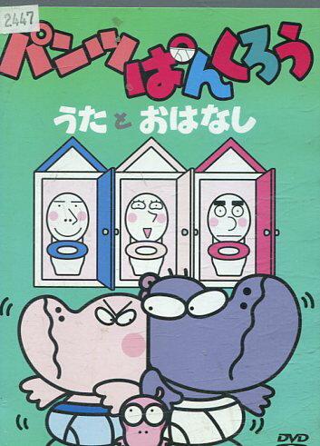パンツぱんくろう 〜うたとおはなし〜【中古】【アニメ】中古DVD